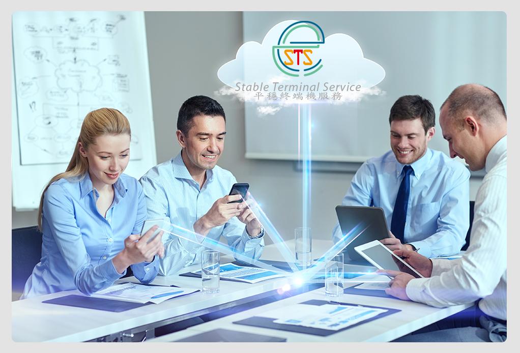 平穩終端機服務器-多人同時遠端桌面連線