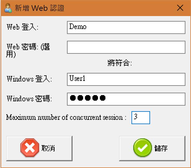 Demo 這個帳戶允許同時間 3 個工作階段連入主機